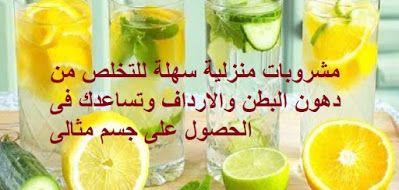 مشروبات منزلية بسيطة لحرق دهون البطن والارداف والحصول على جسم مثالى Https Ift Tt 2gwl4wr Https Ift Tt 36rjee2 Cucumber Condiments Food
