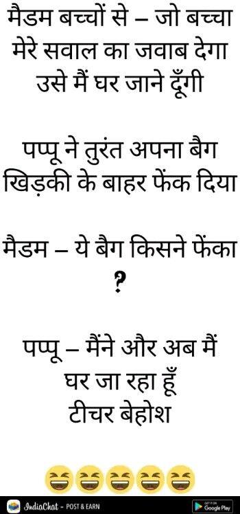 Smart Boy Latest Funny Jokes Fun Quotes Funny Funny Jokes In Hindi