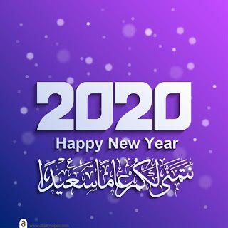 اجمل الصور للعام الجديد 2020 بطاقات وخلفيات تهنئة عام سعيد عليكم New Year 2020 Beautiful Images Newyear