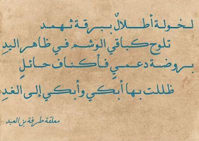 لخولة أطلال ببرقة ثهمد تلوح كباقي الوشم في ظاهر اليد معلقة طرفة بن العبد Calligraphy Arabic Calligraphy