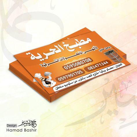 تصميم كرت فزت Business Card Template 126 Psd حمد بشير Hamad Bashir Business Card Template 3d Text Effect Banner Design
