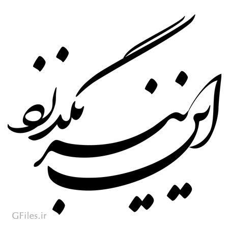 طرح خوشنویسی جمله این نیز بگذرد با خط زیبای شکسته نستعلیق Persian Tattoo Calligraphy Art Print Calligraphy Quotes Love