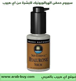 سيروم حمض الهيالورونيك للبشرة من اي هيرب سيروم تغذية البشرة بالهيالورونيك Source Naturals Skin Eternal Hyaluro Natural Skin Hyaluronic Serum Perfume Bottles