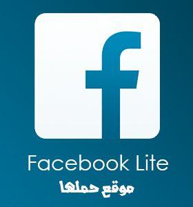 تحميل تطبيق فيس بوك لايت Download Facebook Lite 2020 للاندرويد و ا