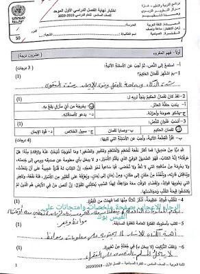 اجابات امتحان اللغة العربية الفصلي للصف السادس 2019 2020 الفترة الصباحية الفصل الاول Bullet Journal Journal