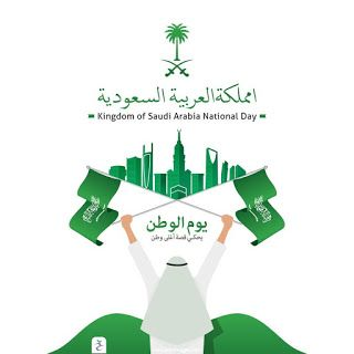 صور تهنئة اليوم الوطني 2020 اعمال بالصور عن اليوم الوطني السعودي S Love Images Christmas Ornaments Love Images