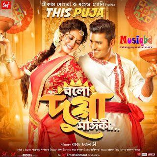 Bolo Dugga Maiki (2017) Kolkata Bangla Movie Mp3 Songs Download