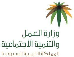 متابعات الوظائف هنا حاسبة مكافأة نهاية الخدمة وظائف سعوديه شاغره Social Development Home Decor Decals Blog Posts