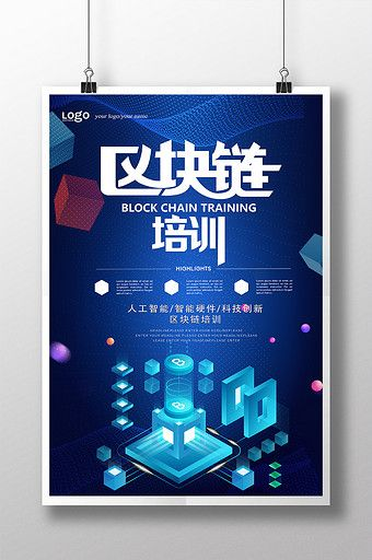 Creative Technology Sense Blockchain Training Poster Psd Free Download Pikbest Psd Free Download Blockchain Technology Theme
