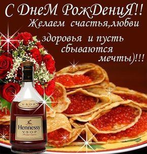 Kartinki Po Zaprosu Pozdravleniya S Dnem Rozhdeniya Muzhchine V Stihah 1st Birthday Wishes Happy Birthday Pictures Wine Bottle Images