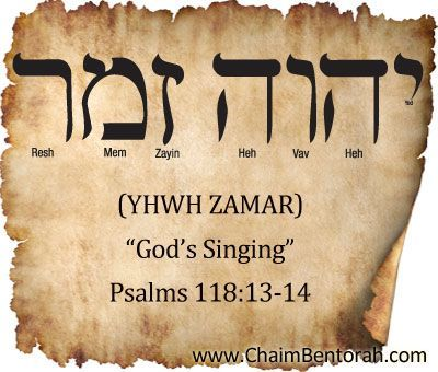 HEBREW WORD STUDY – GOD'S SINGING – יהוה זמר YHWH ZAMAR – Chaim