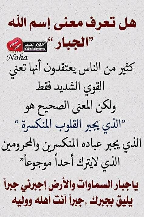Pin By Reem On Quotes Quotes Arabic Calligraphy Truth