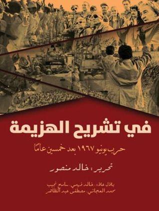 في تشريح الهزيمة حرب يونيو 1967 بعد خمسين عاما By Khaled Mansour Arabic Books Free Books Download Download Books
