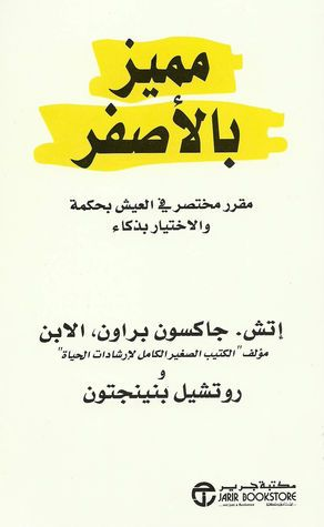 تحميل كتاب مميز بالأصفر Pdf Philosophy Books Book Qoutes Pdf Books Reading