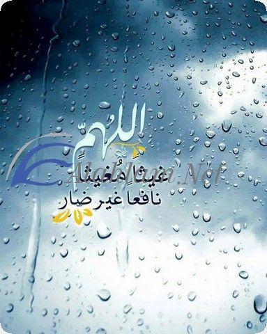 دعاء نزول المطر والرعد مستجاب ادعية ادعية نزول المطر دعاء دعاء الرعد Islamic Pictures Islamic Images Rain And Thunder