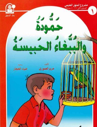 Arabic Talking Stories Grade 2 Kids Story Books Arabic Books Pdf Books Reading