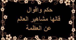 اقوال عن الليل حكم واقوال مكتوبة قالها المشاهير عن الليل موقع مفيد لك Math Arabic Calligraphy