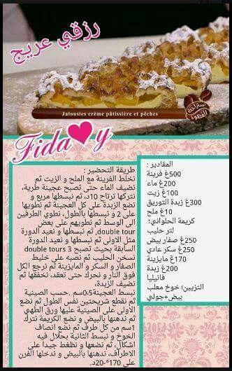 Pin By Noura On Les Recettes De Madame Ben Brime Algerian Recipes Food Arabic Food