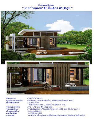 ขายแบบบ านสำเร จร ป แบบสำน กงาน แบบโรงงาน Kornhouse Design Sk 05 ร ป แบบบ าน บ าน การออกแบบสำน กงาน