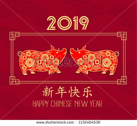 Pin On Chinese New Year 2019 Year Of The Pig