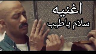تنزيل وتحميل اغنية سلام يا طيب محمد شاهين من مسلسل زلزال محمد رمضان كاملة Mp3 موقع