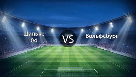 Foto futbol шальке- 04