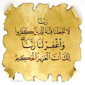 Quran Hd 014040 رب اجعلني مقيم الصلاة ومن ذريتي Quran Hd Quran Arabic Quran Islamic Messages