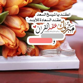 صور كتب كتاب 2021 بوستات عن كتب الكتاب Iphone Wallpaper Quotes Love Wedding Cards Images Dream Wedding Decorations