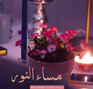 صور مساء الخير 2021 بوستات مسائية للفيس بوك In 2021 Good Morning Images Flowers Good Evening Greetings Good Evening Wishes