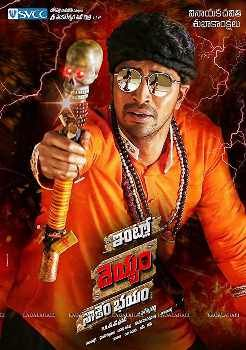 Intlo Deyyam Nakem Bhayam Khiladi Khel Ka 2016 South Movie Hindi Dubbed  HDRip 300mb 480p 1.5GB 720p | Full movies, Free movies online, Telugu movies