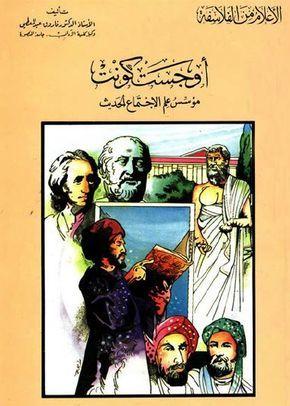 أوجست كونت مؤسس علم الاجتماع الحديث فاروق عبد المعطي Pdf Books Reading Arabic Books Books