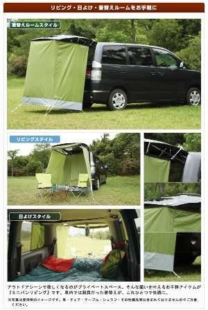 Logos ミニバンリビング Amazonにて6 559円 もとは1万円以上してたのに お買い得 ミニバン ハイエース キャンプ