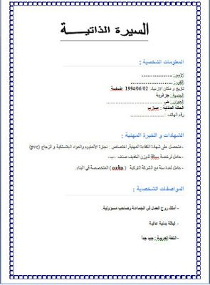 مجموعة نماذج سيرة ذاتية بالعربية والفرنسية جاهزة للتحميل مجانا Android Dz Free Cv Template Word Cv Template Free Cv Words