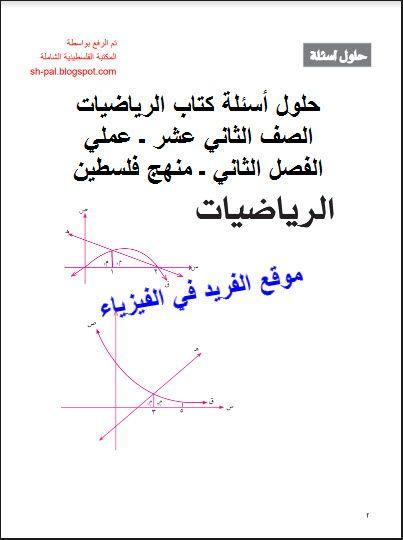 حلول أسئلة كتاب الرياضيات الصف الثاني عشر عملي ـ الفصل الثاني Pdf منهاج جديد فلسطين Mathematics This Or That Questions Chapter