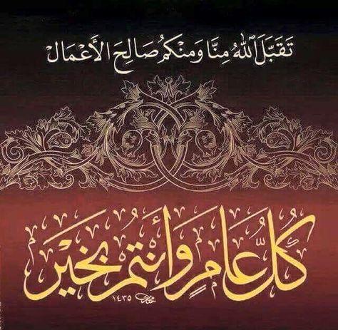 كل عام وأنتم بخير تقبل الله منا ومنكم صالح الأعمال Arabic Calligraphy Art Calligraphy Art Islamic Events