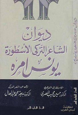 ديوان الشاعر التركي الأسطورة يونس امره Pdf Free Pdf Books Pdf Books Reading Pdf Books