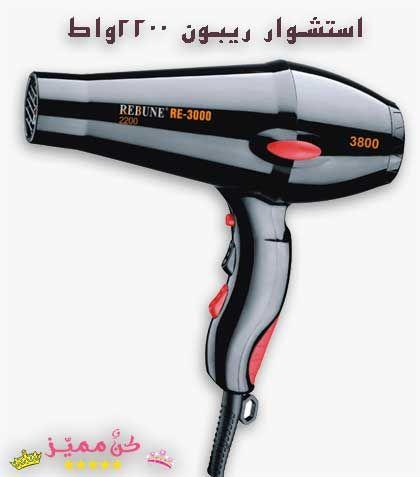 استشوار ريبون لتصفيف الشعر الموديلات و طريقة الاستعمال Rebune Hairdryer Models And Method Of Use 2 استشوار ري Hair Dryer Hair Dryer
