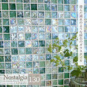 ガラスモザイク キッチンタイル Diyタイルシート ノスタルジー 130