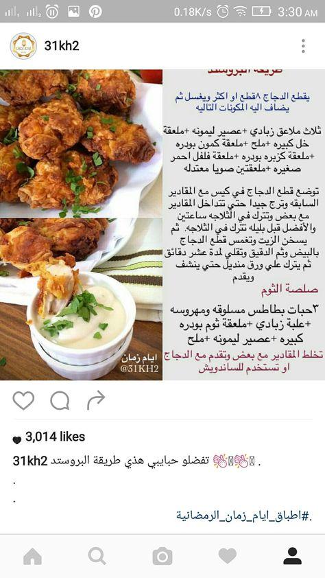 دجاج بروستد Cooking Recipes Cooking Food Receipes