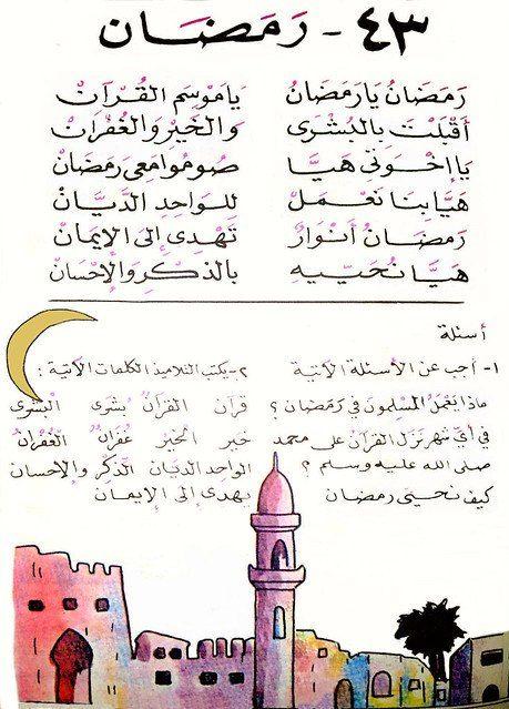 القراءة العربية 2ابتدائي منهاج سعودي قديم Learning Arabic Ramadan Islamic Quotes
