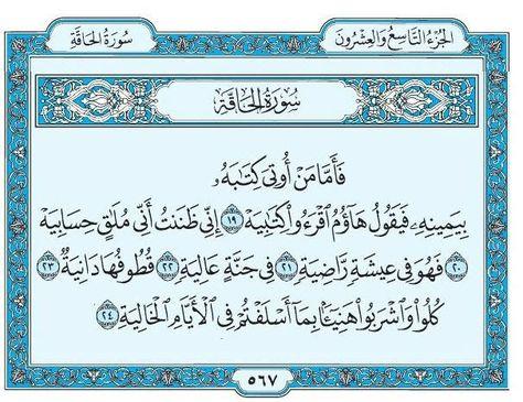 ١٩ ٢٤ الحاقة Phone Wallpaper Images Quran Verses Arabic Calligraphy