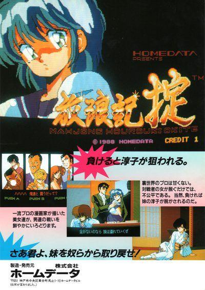 ホームデータ 麻雀放浪記 掟 チラシ home data mahjong hourouki okite flyer チラシ レトロゲーム アーケードゲーム