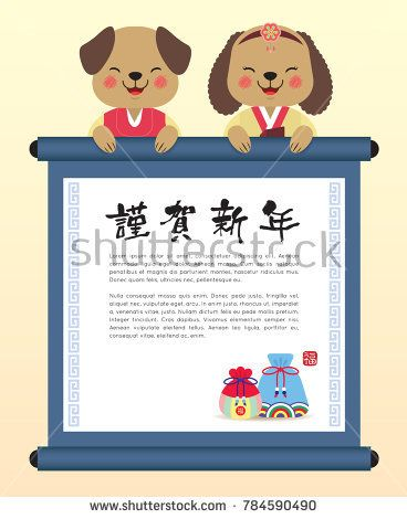 Korean New Year Or Seollal Greeting Template Or Copy Space Cute Cartoon Dogs With Scroll And Lucky Bags Korea Spring Season Korean New Year Greetings Newyear