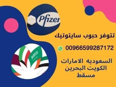 معلومات عن حبوب سايتوتيك 200 Cytotec200 سيدات السعوديه School Logos Tech Logos Georgia Tech Logo