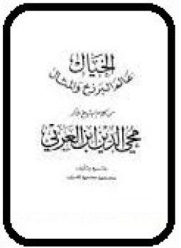 تحميل كتاب الكبريت الاحمر لابن عربي Pdf Ebooks Free Books Free Books Free Ebooks