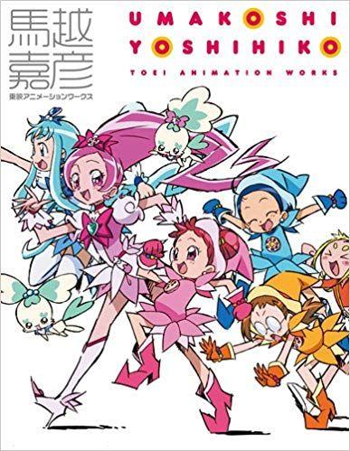 Umakoshi Art Book Anime Art Books Book Art Anime