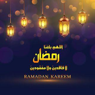 صور اللهم بلغنا رمضان 2021 بطاقات دعاء اللهم بلغنا شهر رمضان Ramadan Ramadan Kareem Ceiling Lights