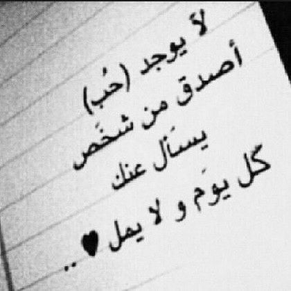Pin By الحب لك وحدك On الحب والعشق والشوق Love Words Him And Her Quotes Short Quotes Love