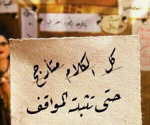 Pin By رودينا محمد On صور معبرة Quran Quotes Love Talking Quotes Arabic Quotes