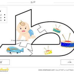 حرف الطاء لعبة بزل الحروف العربية للأطفال تعرف على شكل الحرف وصوته شمسات Alphabet Preschool Arabic Kids Alphabet Puzzles